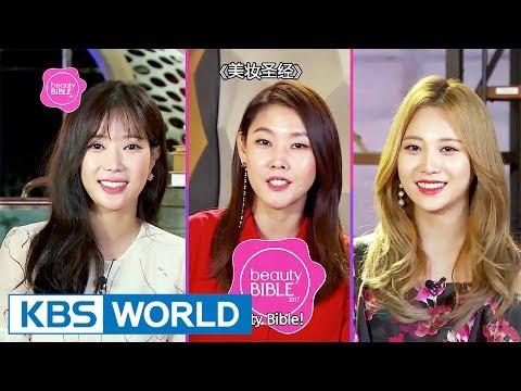 Beauty Bible 2017 S/S   뷰티바이블 2017 S/S - Ep.1 [SUB : ENG,CHN / 2017.05.29]