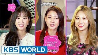 Video Beauty Bible 2017 S/S | 뷰티바이블 2017 S/S - Ep.1 [SUB : ENG,CHN / 2017.05.29] download MP3, 3GP, MP4, WEBM, AVI, FLV Juni 2018