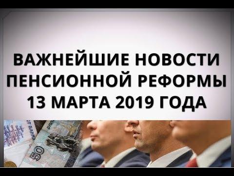 Важнейшие новости пенсионной реформы 13 марта 2019 года