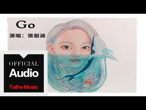 張韶涵 Angela Chang【Go】官方歌詞版 MV