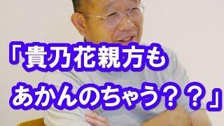 大相撲 貴乃花と八角理事長(協会)との確執について、笑福亭鶴瓶さんが...