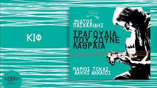 Μίλτος Πασχαλίδης - Κιφ - Official Audio Release