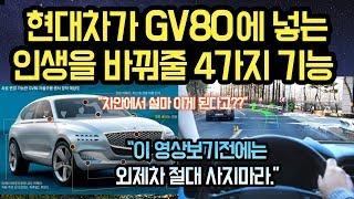 """현대차가 제네시스 GV80에 넣는 인생을 바꿔줄 4가지 기능, """"이 영상보기전에 외제차 절대 사지마라?"""""""