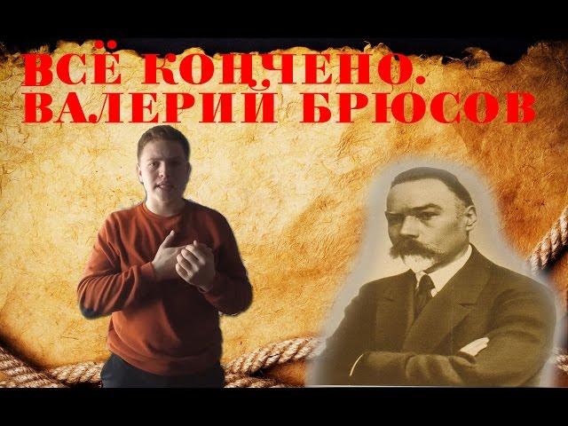 Изображение предпросмотра прочтения – АлексейПлотников читает произведение «Все кончено» В.Я.Брюсова