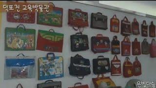 은빛다솜] 김포 덕포진교육박물관,도시락,옛날 책상과 의…