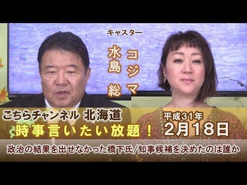 【ch北海道】時事言いたい放題!/政治の結果を出せなかった橋下氏[H31/2/18]