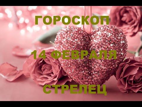 ГОРОСКОП НА 14 ФЕВРАЛЯ 2020 СТРЕЛЕЦ