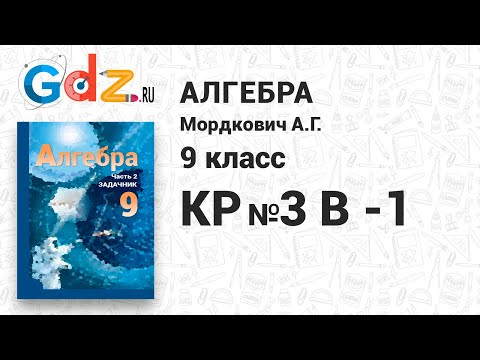 КР № 3 В-1 - Алгебра 9 класс Мордкович