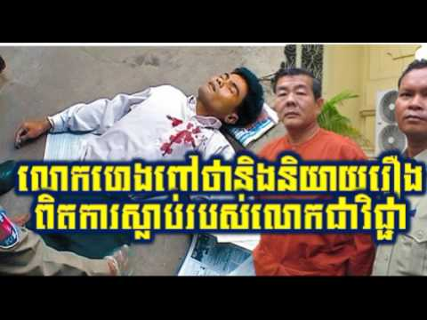 RFA Radio Cambodia Hot News Today , Khmer News Today , Night