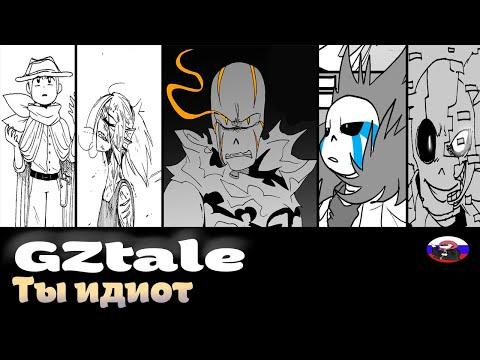 ◀Ты идиот▶ GZtale (Часть 1)