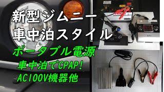 新型ジムニーシエラ 高性能ポータブル電源  車中泊でCPAP! AC100V機器他 thumbnail