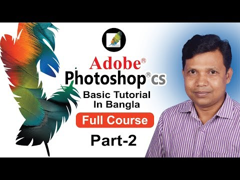 Adobe Photoshop CS Bangla tutorial Full Course । Photoshop Bangla Tutorial 2019 । Part 02 thumbnail