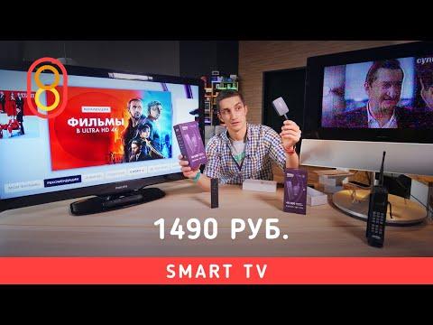 SMART TV для России — 1490 рублей!