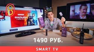 SMART TV для России — 1490 рублей