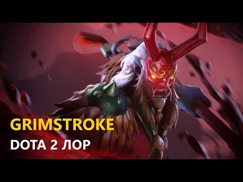 видео: Дота 2 Лор: grimstroke