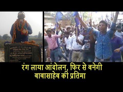 रंग लाया आंदोलन, फिर से बनेगी बाबासाहेब की प्रतिमा| Ambedkar Statue| Dalit Dastak