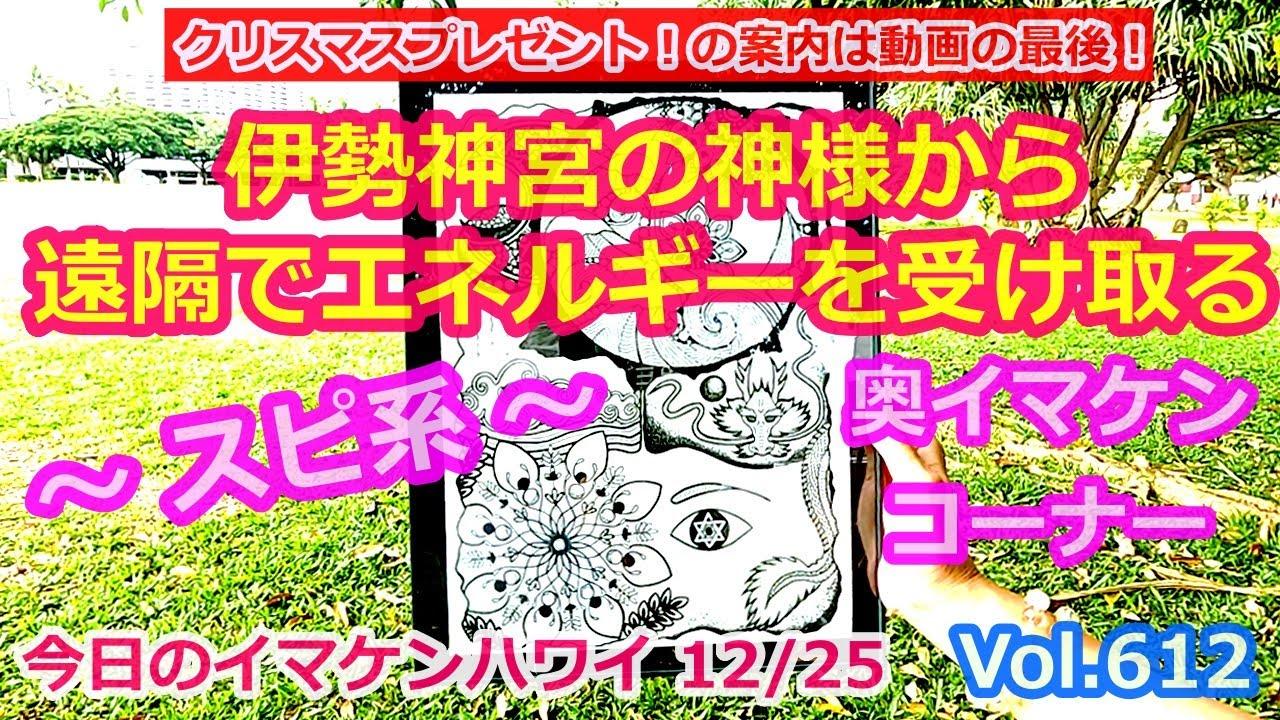 神宮 カメラ 伊勢 ライブ