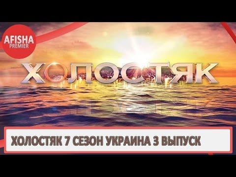 Сериал Холостяк [украинская версия] смотреть 7 сезон