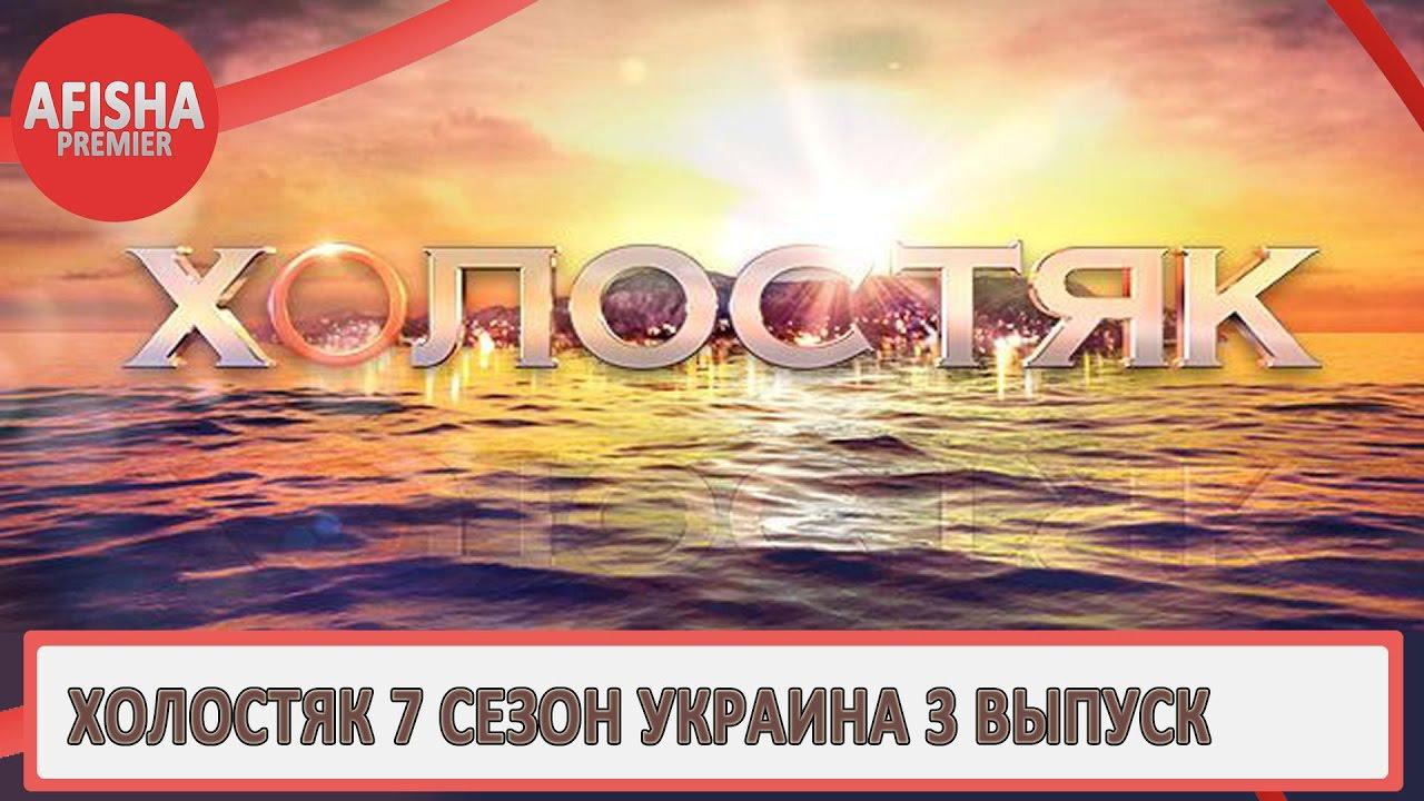 Холостяк 9 сезон 2 выпуск Photo: Холостяк 7 сезон Украина 3 выпуск анонс (дата выхода