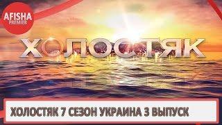 Холостяк 7 сезон Украина 3 выпуск анонс (дата выхода)