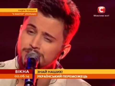 Знай наших  Украинец победил в польском Х-факторе. Вкна-новини СТБ