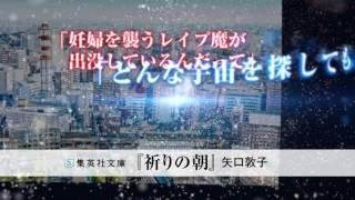 矢口敦子『祈りの朝』スペシャルムービー(集英社文庫)