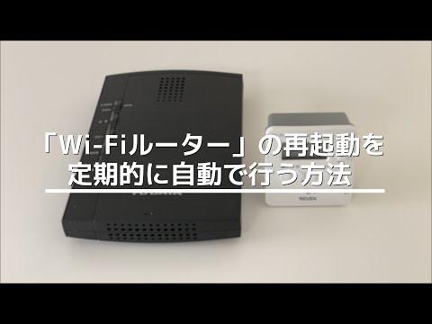 「Wi-Fiルーター」の再起動を定期的に自動で行う方法!電源タイマーで超簡単
