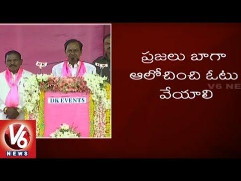 CM KCR Speech At Chevella Praja Ashirvada Sabha | TS Assembly Polls 2018 | V6 News