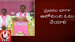 TRS Meeting in Gadwal