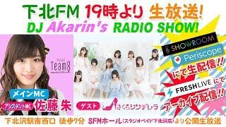 DJ Akarin's RADIO SHOW! 2018年11月15日放送分 メインMC:#佐藤朱(#...