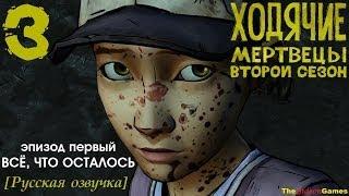 Прохождение The Walking Dead: Season 2 [Эпизод 1] с Русской озвучкой - Часть 3: Всё. Ещё. Не укушена