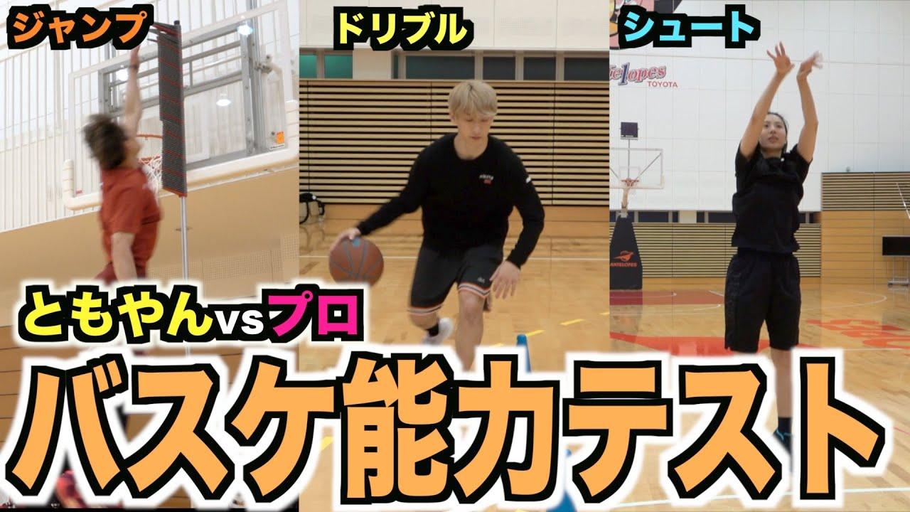 【バスケ】ともやんvsプロ美男美女夫婦のガチバスケ能力テスト対決!