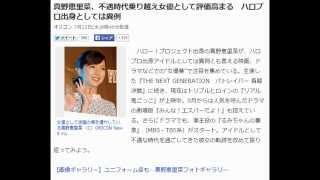 真野恵里菜、不遇時代乗り越え女優として評価高まる ハロプロ出身として...