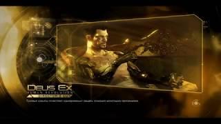 Deus Ex Human Revolution Часть 1
