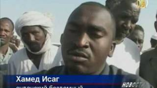 Беженцев Дарфура бросили на произвол судьбы