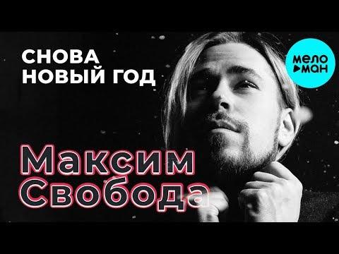Максим Свобода - Снова Новый год Single
