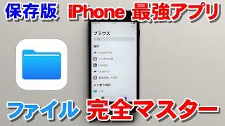 【保存版】 iPhoneファイルアプリの使い方 完全マスター screenshot 5