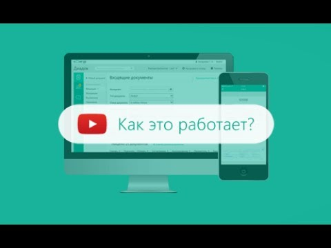 Как работать с электронными документами в Диадоке?
