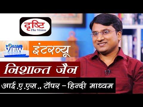 IAS Nishant Jain Interview- How to prepare for UPSC (IAS) exam