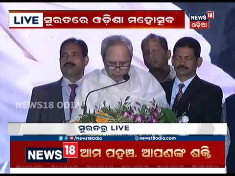 Odisha Mahostav in Surat: CM Naveen Patnaik addresses to Prabasi Odia    News18 Odia