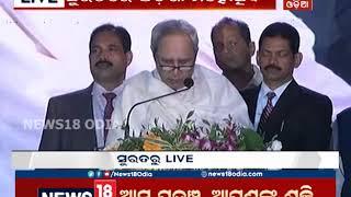Odisha Mahostav in Surat: CM Naveen Patnaik addresses to Prabasi Odia  | News18 Odia