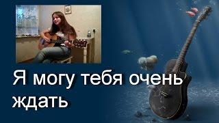 Песни под гитару. Эдуард Асадов - Я могу тебя очень ждать (девушка поёт)