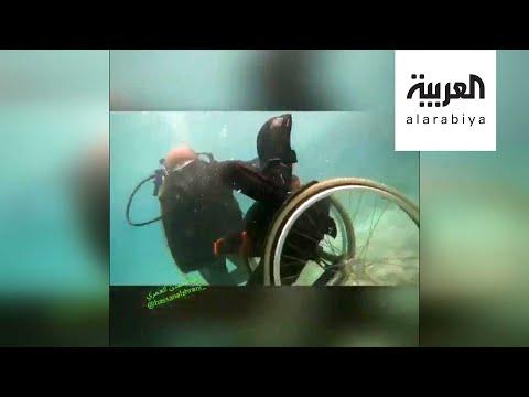 صباح العربية | سعودي يتحدى الإعاقة بالغوص  - 10:58-2020 / 8 / 4