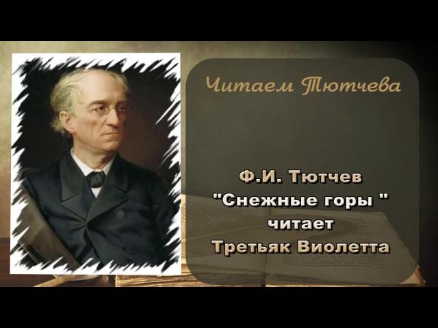Изображение предпросмотра прочтения – ВиолеттаТретьяк читает произведение «Снежные горы» Ф.И.Тютчева