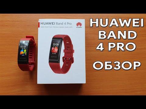 HUAWEI BAND 4 PRO - ОБЗОР