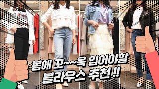 예쁜옷 블라우스 추천,청바지,정장,캐주얼룩,하객룩,현대…