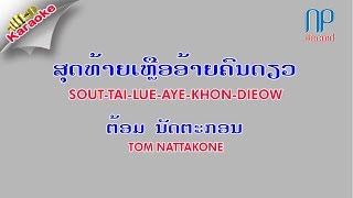 [ Karaoke ] ສຸດທ້າຍເຫລືອອ້າຍຄົນດຽວ        ຕ້ອມ ນັດຕະກອນ Feat ຫງ່າ ແສງອຳພອນ