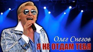 Я НЕ ВІДДАМ ТЕБЕ співає ОЛЕГ СНІГІВ архівні записи з концертів