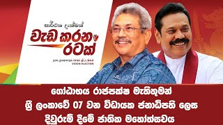 New President Gotabhaya Rajapaksa The swearing-in ceremony
