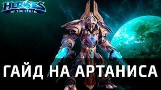 Heroes of the storm: ГАЙД - Артанис [2.0]